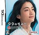 jaquette Nintendo DS 99 Tears