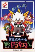 Akumajô Special : Boku Dracula-kun