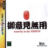 Anarchy In The Nippon