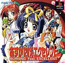 Asuka 120% : Burning Festival Limited