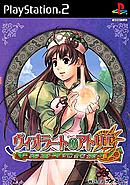 Atelier Viorate : Alchemist of Gramnad 2