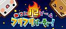 Atsui 12 Game Furi Furi Party