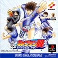 jaquette PlayStation 1 Captain Tsubasa