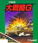 Daisenryaku G