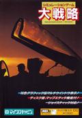 jaquette MSX 2 Daisenryaku