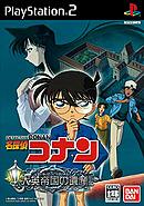 Detective Conan : Treasure of the British Empire