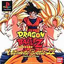 jaquette PlayStation 1 Dragon Ball Z Ultimate Battle 22