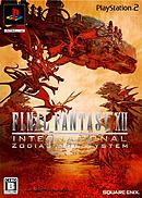 Final Fantasy XII International : Zodiac Job System