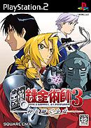 FullMetal Alchemist 3 : Kami wo Tsugu Shoujo
