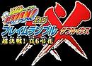 Hitman Reborn ! Flame Rumble XX