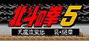 Hokuto no Ken 5