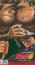 Hokuto no Ken 6