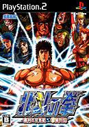 Hokuto No Ken Fighting
