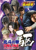Hokuto no Ken Online