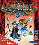 jaquette Game Gear Madou Monogatari I
