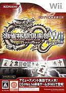 Mah-Jong Fight Club Wii : WiFi Taiyou