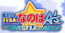 Mahô Shôjo Lyrical Nanoha A's Portable : The Battle of Aces