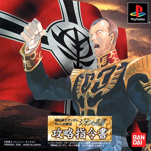 Fiche du jeu video Mobile Suit Gundam : Gihren's Greed - Blood of Zeon