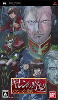 Mobile Suit Gundam : Gihren's Greed - The Axis Menace