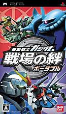 Mobile Suit Gundam : Senjô no Kizuna Portable