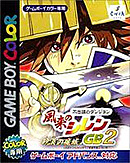 Mystery Dungeon : Shiren the Wanderer GB2