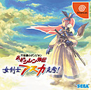 Mystery Dungeon : Shiren the Wanderer Gaiden : Onnakenshi Asuka Kenzan
