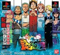 One Piece : Ocean's Dream !