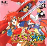 jaquette PC Engine CD ROM Popful Mail