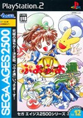 jaquette PlayStation 2 Puyo Puyo