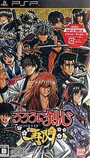 Rurouni Kenshin : Meiji Kenkaku Romantan Saisen