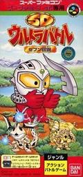 jaquette Super Nintendo SD Ultra Battle Seven Densetsu Sufami Turbo