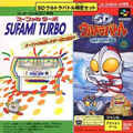 SD Ultra Battle : Ultraman Densetsu (Sufami Turbo)