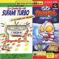 jaquette Super Nintendo SD Ultra Battle Ultraman Densetsu Sufami Turbo