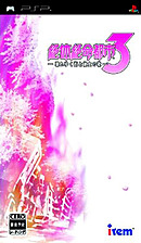 jaquette PSP SOS The Final Escape 3