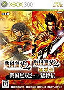 jaquette Xbox 360 Samurai Warriors 2 Xtreme Legends