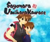 Sayonara UmiharaKawase