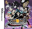 jaquette Nintendo DS Soul Eater
