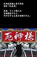 Soul Eater Nintendo DS 82372454