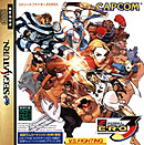 jaquette Saturn Street Fighter Alpha 3