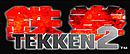 jaquette PlayStation 3 Tekken 2