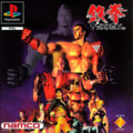 jaquette PlayStation 3 Tekken