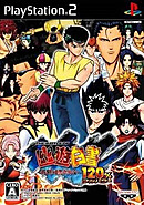 The Battle of Yuyu Hakusho