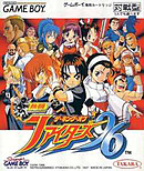 jaquette Gameboy The King Of Fighters 96