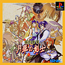 jaquette PlayStation 1 The Last Blade