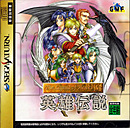 jaquette Saturn The Legend Of Heroes I II