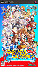 The Legend of Heroes : Sora no Kiseki Material Collection Portable