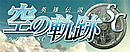 jaquette PSP The Legend Of Heroes Trails In The Sky Second Chapter