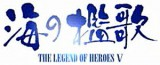 The Legend of Heroes V