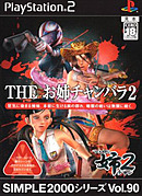 The OneChanbara 2