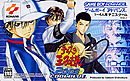jaquette GBA The Prince Of Tennis Cool Blue